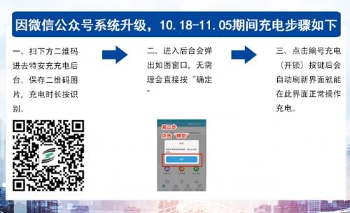 因微信公众号系统升级,10.18-11.05期间充电步骤!!