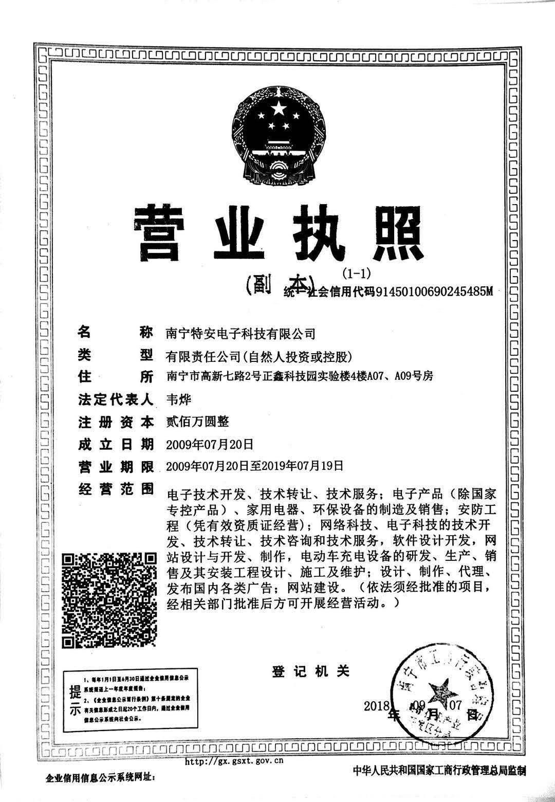 南宁特安电子科技有限公司